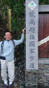 台灣百嶽-奇萊南峰南華山單攻