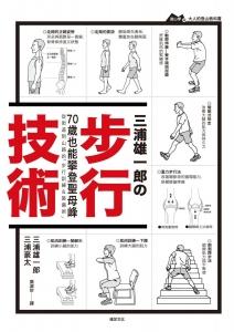 【書摘】《三浦雄一郎の步行技術》-間歇式快走