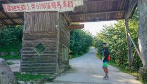 BikepackingTaiwan 陪你玩台灣 : 司馬庫斯