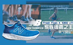 【筆記開箱】Fresh Foam X  1080 v11   New Balance 家族緩震之王