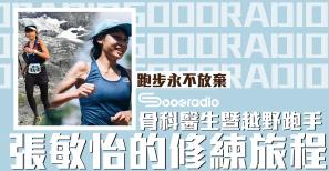 【跑步永不放棄】一步又一步,這是港人之路:骨科醫生暨越野跑手張敏怡的修練旅程