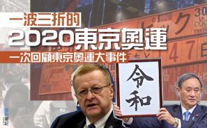 【東奧】一波三折的 2020 東京奧運,一次回顧東京奧運大事件