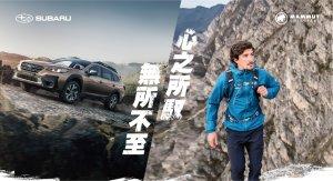 【活動】SUBARU與瑞士頂級戶外品牌MAMMUT長毛象首度跨界合作
