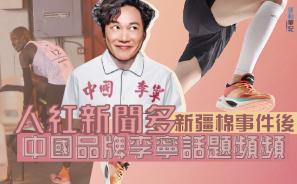 【品牌說故事】人紅新聞多 新疆棉事件後中國品牌李寧話題頻頻