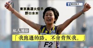 【私人補給】東京奧運火炬手:「我跑過的路,不會背叛我。」