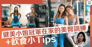 【美麗背後】健美小姐冠軍在家的美臀訓練 + 飲食小Tips