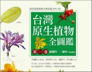 【書訊】台灣原生植物全圖鑑第一卷:蘇鐵科:蘭科(雙袋蘭屬)