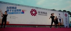 2018 台灣精品親子公益路跑親子篇