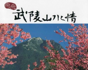 【書訊】戀戀武陵山水情