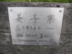 汐止姜子寮山