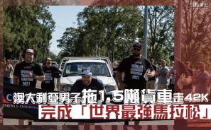 【世界紀錄】 澳大利亞男子拖1.5噸貨車走42K 完成「世界最強馬拉松」