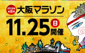 【賽事】大阪馬海外報名創新高 抽籤結果將於6月公佈