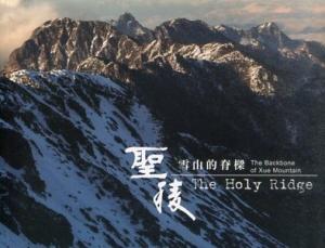 【書訊】聖稜:雪山的脊樑