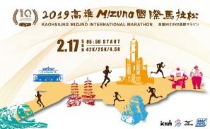 2019 高雄 MIZUNO 國際馬拉松的十大亮點