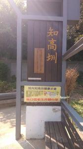 知高圳&學田山