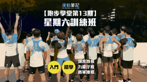 【跑步學堂第13期】- 星期六訓練班