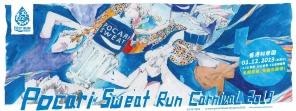 【你今日飲咗未?】Pocari Sweat Run Carnival 2019