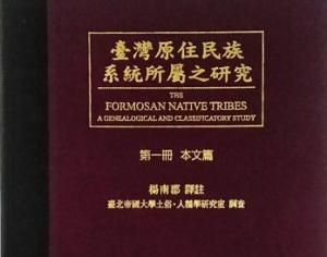 【書訊】台灣原住民族系統所屬之研究:第一冊本文篇