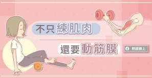 【筋膜懶人包】不只練肌肉,還要動筋膜