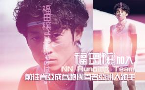 【投身PR】福田穰加入NN Running Team 前往肯亞成為跑團首名亞洲人跑手  跑得瀛