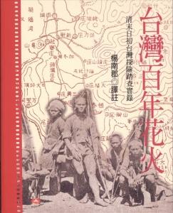 【書訊】台灣百年花火