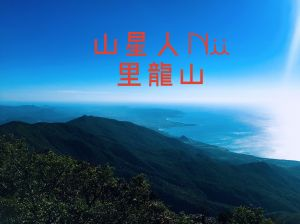 里龍山 (汝乃山)