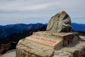 【新聞】玉山主(西)峰單日往返及長程縱走登山路線自107年4月1日起採投保登山綜合保險優先審核措施