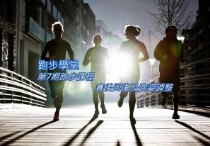 【跑步學堂】第7期跑步課程 - 賽後回復及跑姿調整