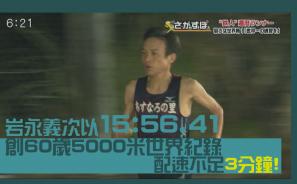 【老而彌堅】岩永義次以15:56.41 創 60歲 5000米世界紀錄 !