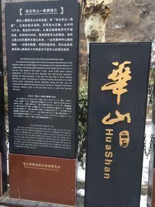 中國 華山之美