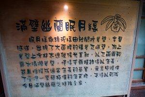 小笠原山-祝山觀日步道