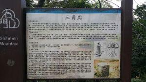 桃園石門山步道 2017 08 30