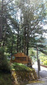 嘉明湖國家步道