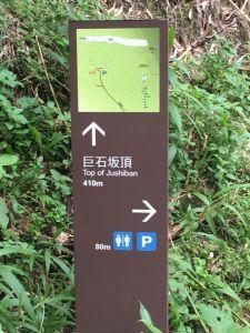 里美避難步道、巨石板步道