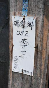 射鹿部落-巴達因-高燕遺址-旗鹽山