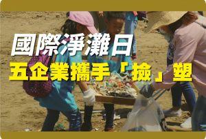【環境】五企業攜手「撿」塑 國際淨灘日傳遞減塑新希望