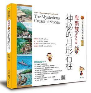 【書訊】【台灣原住民的神話與傳說】2卑南族:神祕的月形石柱(三版)