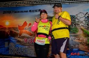 熱情的火燒島旅跑馬拉松