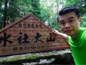 【健行筆記之友】完登半百之里程碑-Chia-chu Fang