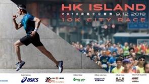 港島10公里賽2018 10月31日起接受報名