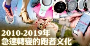 【2010-2019年】急速轉變的跑者文化