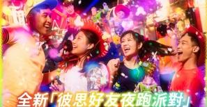香港迪士尼樂園宣布取消3公里「彼思好友夜跑派對」