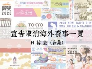 【賽事動向】宣告取消海外賽事一覽 日韓臺 (合集)