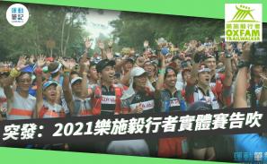 【突發】2021樂施毅行者實體賽宣布告吹 大會極為失望加無奈