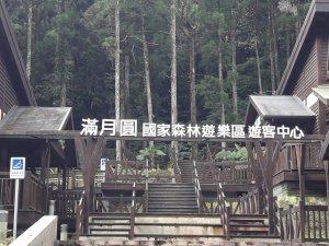 20171010滿月園國家森林遊樂區