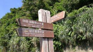 望古車站、瀑布→嶺腳寮山→嶺腳車站、瀑布