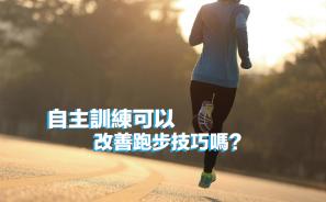 【知識】自主訓練可以改善跑步技巧嗎?