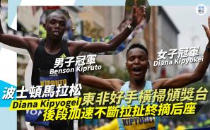 【波士頓馬拉松】東非好手橫掃頒獎台 Kipyogei後段加速不斷拉扯終摘后座