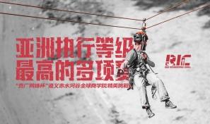 2019 RIC赤水河谷挑戰賽