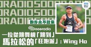 《跑步永不放棄》一位從跳舞機「跳到」馬拉松的「狂跑派」: Wing Ho (呀九)